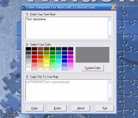 Как сделать цветной ник в варкрафте